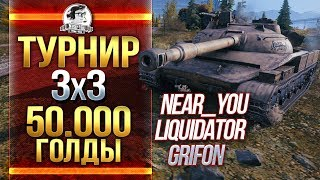Турнир 3х3 - 50.000 ГОЛДЫ: Near_You, liquidator, Grifon!
