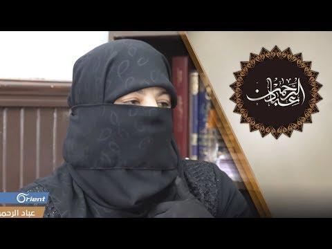ظاهرة تزويج الفتيات القاصرات بين الشرع والتقاليد - عباد الرحمن  - 17:53-2018 / 10 / 19