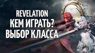 Revelation - кем играть? // выбор класса