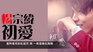 初愛 - 楊宗緯 歌詞版