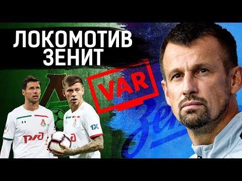Локомотив - Зенит   Демарш Смолова   ВАР решает   Тимур Журавель