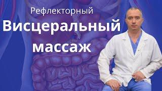 Рефлекторный висцеральный массаж от Доктора Шишонина