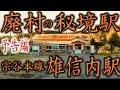 『廃村の秘境駅』宗谷本線・雄信内駅【予告編】