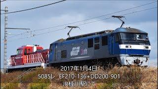 DD200-901ムド回送 5085レ JR桂川駅にて