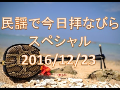 沖縄/民謡で今日拝なびらスペシャル 2016年12月23日放送分 ~Okinawan music radio program