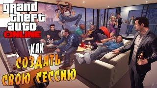 GTA 5: Как создать свою сессию, для себя и своих друзей на пк версии