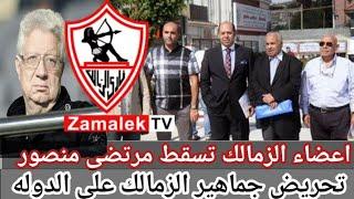 جمع التوقيعات لإسقاط مرتضى منصور❓ قناة الزمالك تحرض على الدولة المصرية إن انت اكرمت السعيد تمردا⁉️