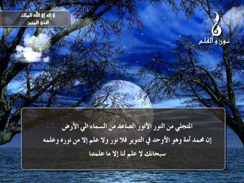 نون و القلم 065 لا إله إلا الله الملك الحق المبين Youtube