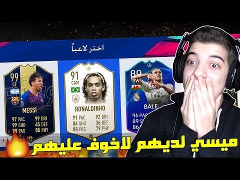 تحدي فوت درافت التخمين ...!!! توقعت اللاعبين اللي راح يطلعولي 😍🔥..!!! فيفا 19 Fifa 19 I
