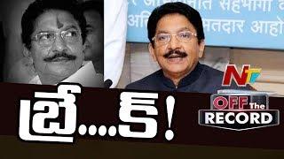 విద్యాసాగర్ రావును బీజేపీ దూరంగా పెట్టిందా..? | Off The Record | NTV