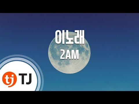 [TJ노래방] 이노래 - 2AM (This Song - 2AM) / TJ Karaoke