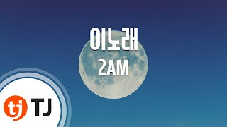 [TJ노래방] 이노래 - 2AM (This Song - 2AM) / TJ Karaoke