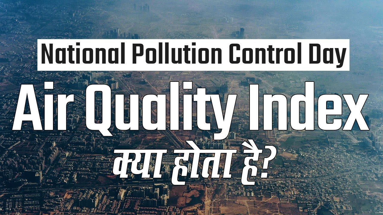 National Pollution Control Day 2019 | जानें क्या है Air Quality Index