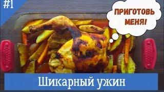 Курица в духовке с овощами - ОЧЕНЬ ВКУСНО!