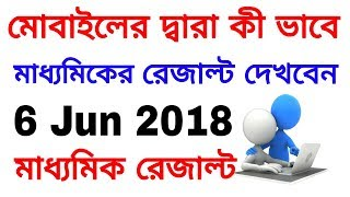 How to Check Madhyamik Result 2018. Results Date Update.(Bangla)