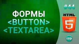 Формы на HTML и как их создать, textarea текстовое поле, button кнопка, Видео курс по HTML, Урок 44