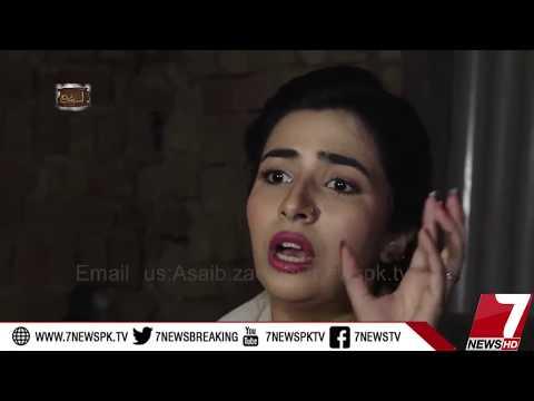 Asaib Zada Episode #50 19 October 2017