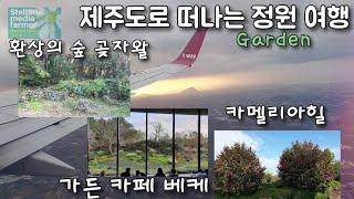 제주도정원(Garden)여행/예고편/카멜리아힐/곶자왈/…