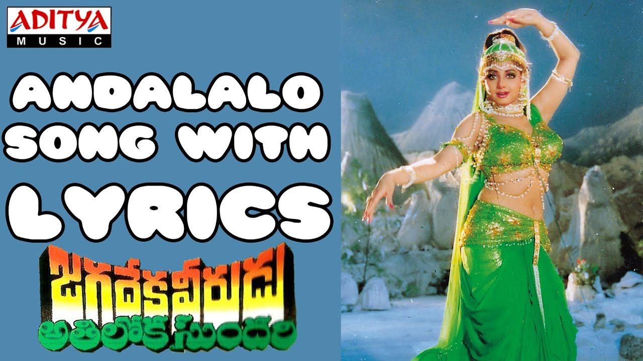 Jagadeka Veerudu Athiloka Sundari - All Songs Lyrics & Videos
