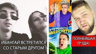 Фото Ивангай снимает видео со старым другом Приятный Ильдар недоволен трендами