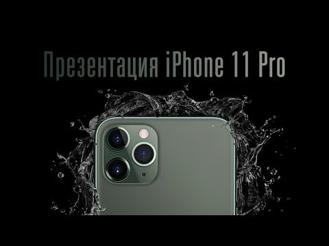 Презентация iPhone 11 Pro за 14 минут