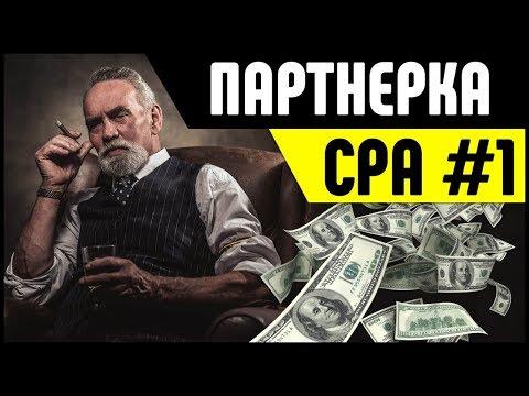 Партнерка для заработка на арбитраже трафика CPA #1