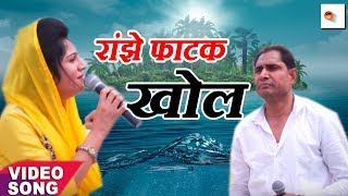 रांझे फाटक खोल   Haryanvi Latest Song 2018  Oh Teri Haryanvi