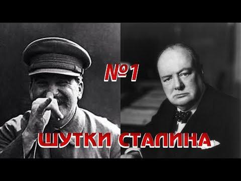 Шутки Сталина. Как Сталин Черчилля подколол.