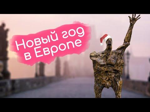 Новогоднее путешествие в Европу на машине из Калининграда | Польша, Германия, Чехия, Австрия...