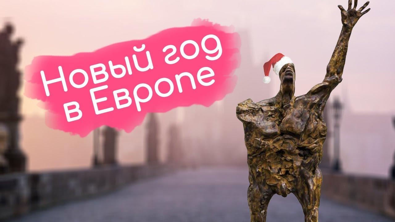 Новогоднее путешествие в Европу на машине | хорошие фразы про путешествия