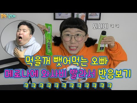 우당탕탕병맛홈비디오6 !!! 메로나에 와사비 발라서 오빠줬더니 반응은?ㅋㅋㅋㅋㅋㅋ(흔한남매)