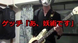 さあて、今回のごっこTVは? 大阪のバンド「バンドごっこ」でおなじみ...