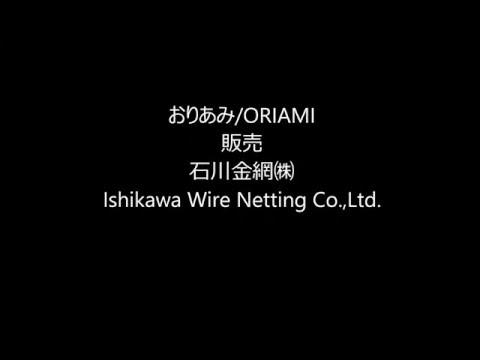 世界初!金網折り紙「おりあみ/ORIAMI」が 「第10回TASKものづくり大賞」で「大賞」を受賞