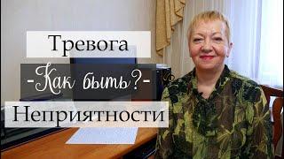 Как справиться с тревогой Инесса Чижова