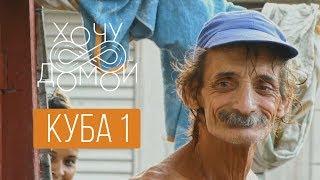 Куба - жизнь на 30$  в месяц и еда по талонам. 'Хочу домой' с Кубы.