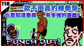 Punch Out!! - 洛克仔的古典遊戲300道vol.118  | 任天堂篇