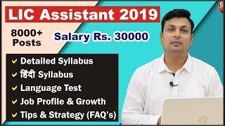 LIC Assistant 2019 Full Syllabus | Salary | Language Test | Job Profile | Strategy | Preparation
