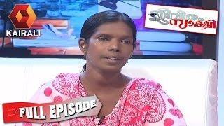 Jeevitham Sakshi 23/01/17 Actress Urvashi