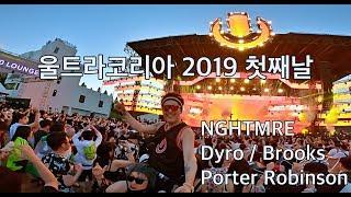 울트라코리아 2019 첫째날  Ultra Korea D…