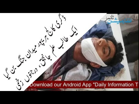 Haripur Degree College Students Fight, One student Died Several Injured