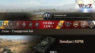 STB-1 «Решающий вклад»  Степи – Стандартный бой  World of Tanks 0.9.13 WОT