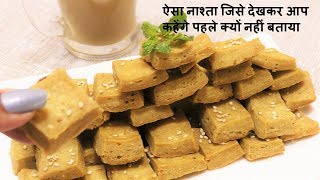 सूजी का खस्ता क्रिस्पी नाश्ता एक बार बनाइये पुरे महीने खाइये mathri recipe | mathri recipe in hindi