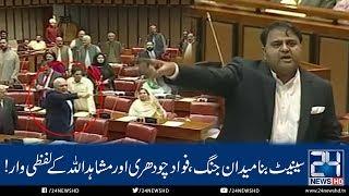 Fawad Chaudhry Response To Mushahid Ullah In Senate | 10 October 2018 | 24 News HD