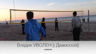 Волейбол 31 Декабря 2013 года