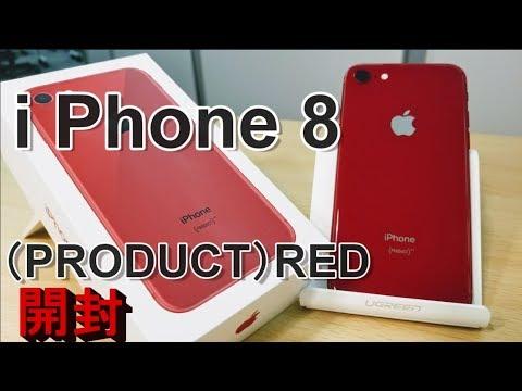 【開封】i Phone 8  (PRODUCT)RED~赤いiPhone、ため息が漏れる美しさ