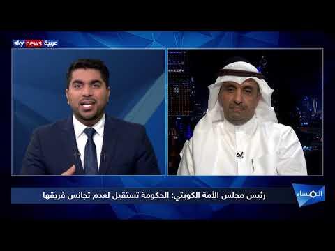 أمير الكويت يقبل استقالة الحكومة  - نشر قبل 2 ساعة