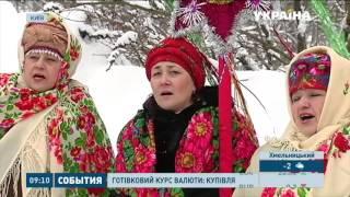 В Україні настав Старий Новий рік