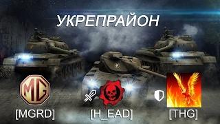 Укрепрайон АТАКА - MGRD vs HEAD + ОБОРОНА MGRD vs THG - 8 LvL
