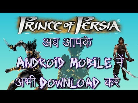 Download Prince of Persia Rival Swords In Android Mobile Phone Download
