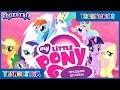 Мой маленький пони - Праздник дружбы (My Little Pony Friendship Celebration) от Hasbro